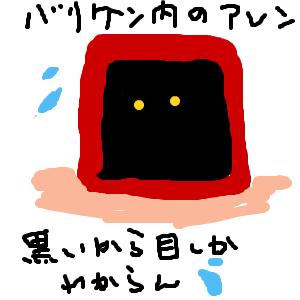 Cocolog_oekaki_2009_06_17_00_25